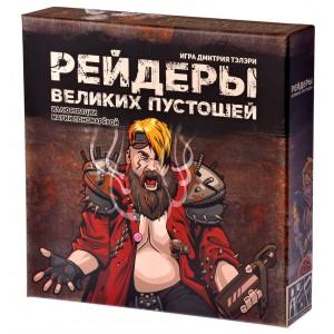 Рейдеры Великих пустошей (коричневая коробка)